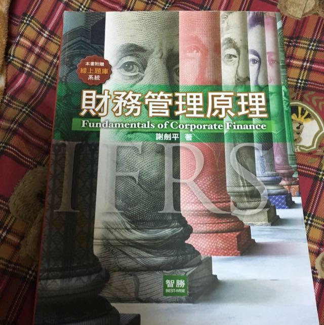 財務管理(含運)