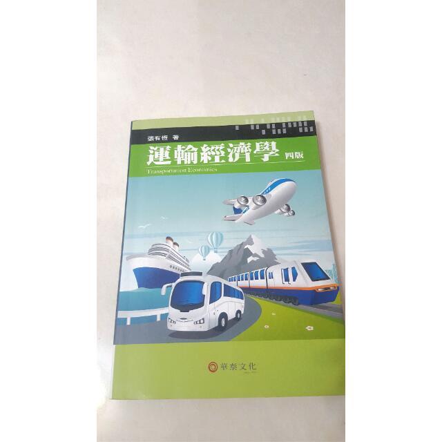 (含運)運輸經濟學  四版 張有恆 華泰文化