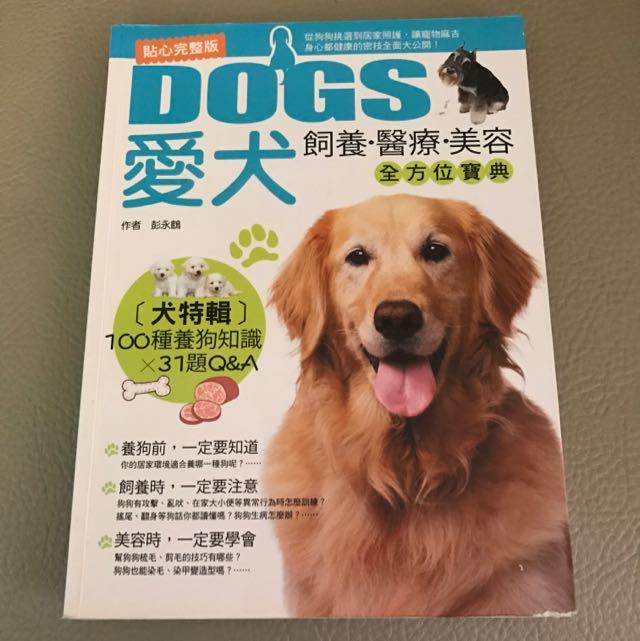 🐶Dogs ❤️犬全方位寶典