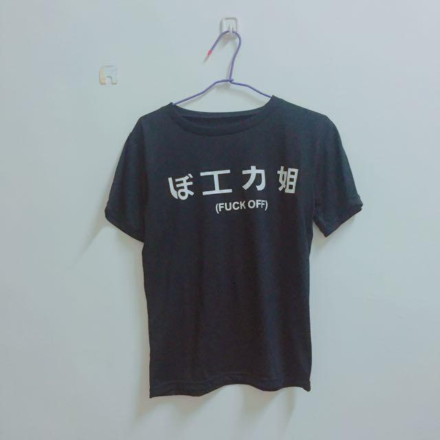 潮流日文t恤