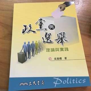 政黨與選舉(理論與實踐)