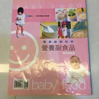 寶寶最愛吃的營養副食品 書