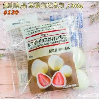 預購 無印良品 草莓白巧克力