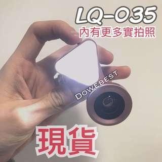 ❤現貨公司貨❤爆低價 FUNIPICA LQ-035 無黑邊補光廣角微距鏡頭⭐補光廣角鏡⭐無黑邊⭐無白點