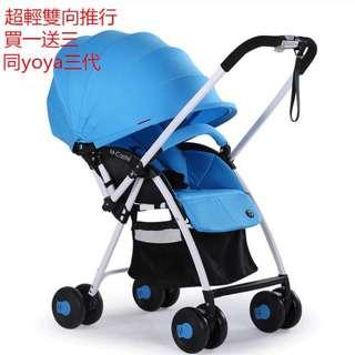 (原價2350)現貨免運費 雙向全罩嬰兒推車超輕4.3公斤買一送三同Yoya三代非yoyo