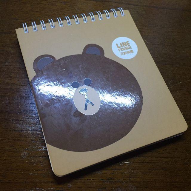 熊大筆記本