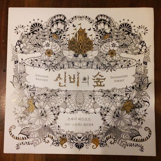 Coloring Book (Johanna Basford - Enchanted Forest)