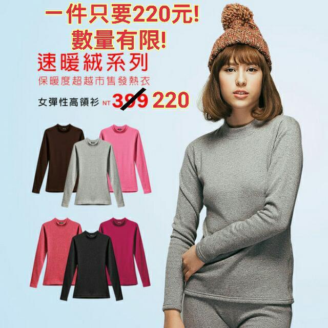 HENIS速暖絨 保暖衣 發熱衣