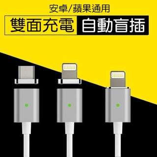 iPhone6/7磁性磁力磁吸數據線 充電器線 安卓蘋果 手機二合一