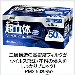 日本超立體PM2.5口罩(50入)