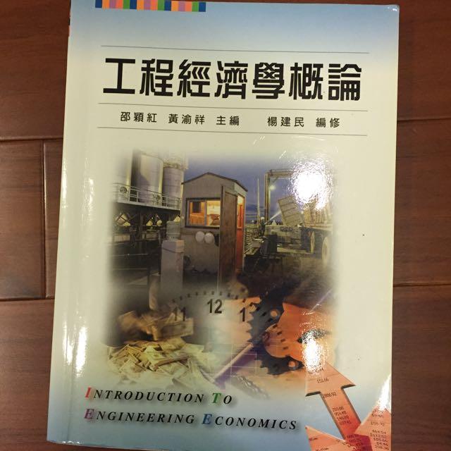 工程經濟學概論
