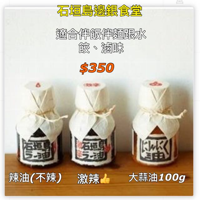預購 日本沖繩限定 石垣島 辣椒油
