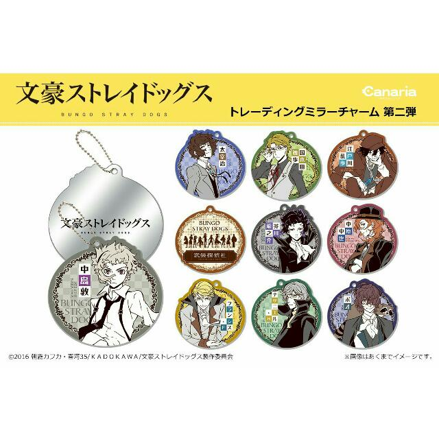 [INSTOCK] Bungo Stray Dogs Canaria Trading Mirror Charm Vol. 2 10Pack Box