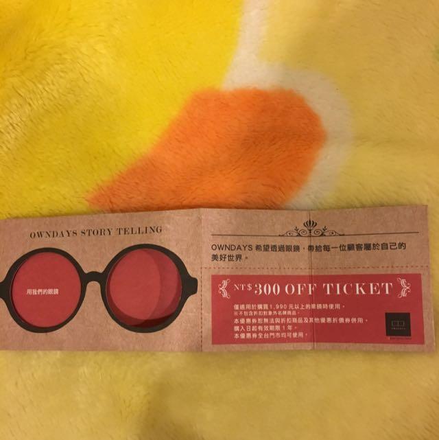 Owndays 眼鏡300元折價卷