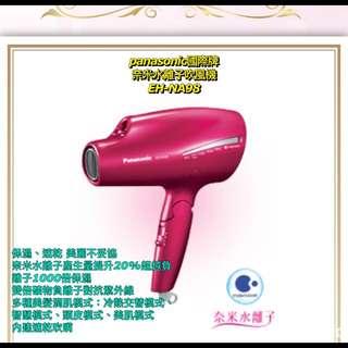 預購 國際牌 panasonic奈米水離子吹風機 EH-NA98