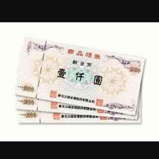 3000元禮卷