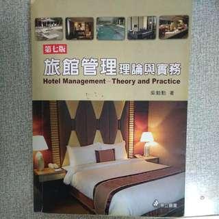 旅館管理 理論與實務