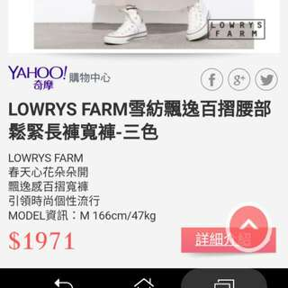 Lowrys Farm 春裝 百折褲裙