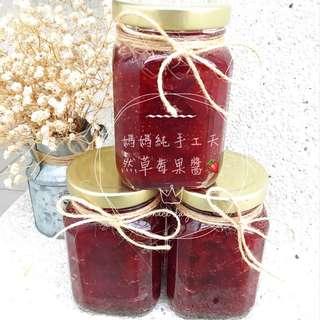 純手工製作天然 草莓果醬 🍓 免運費 優惠中