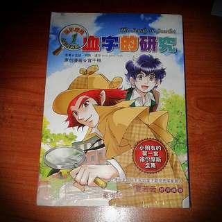 Chinese Comic Book(血字的研究)