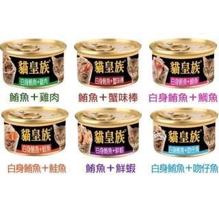 貓皇族金罐-白身鮪魚底系列-一箱24入