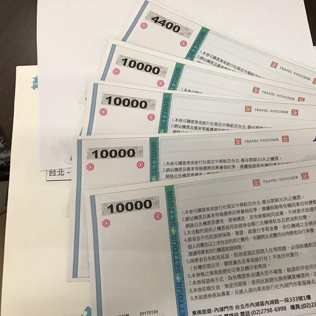 台北曼谷華航機票卷