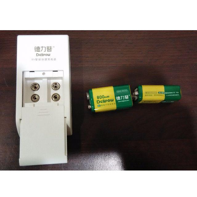 德力普 Delipow 9V鋰電池(800mAh×2) + 充電器 充電組 不拆賣
