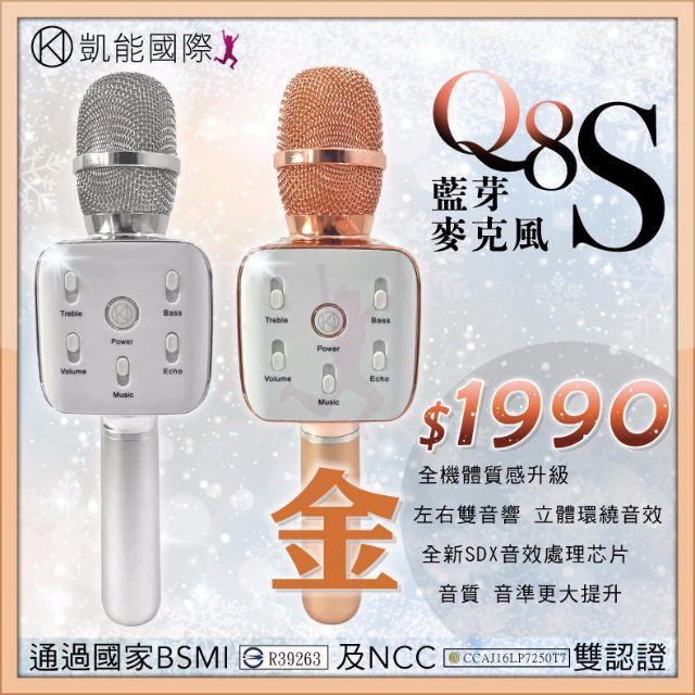 2017首款Aux輸出外接喇叭、3.5mm耳機孔、電量顯示「凱能Q8S藍芽(藍牙)無線麥克風」台灣公司貨|愛玩Mic影片