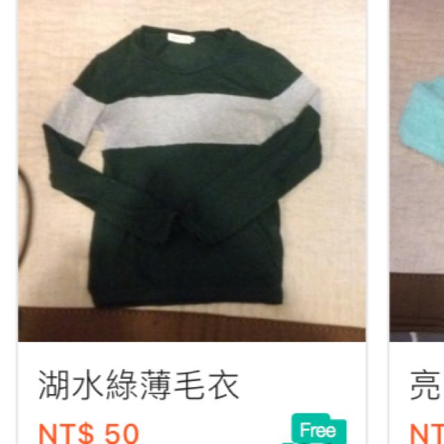 湖水綠條紋薄毛衣L