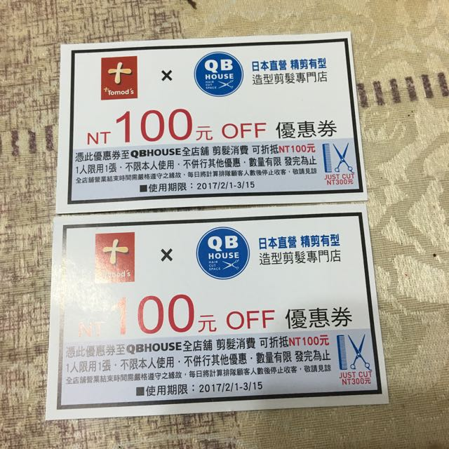 QB House 100元折價券 2張