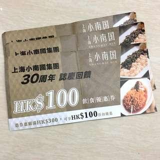 小南國優惠劵,HKD 20/ 張
