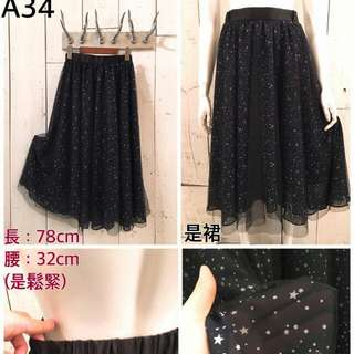 日系專櫃品牌 星星網紗 3 層及膝裙