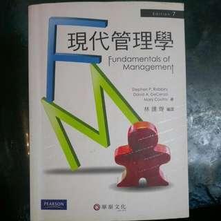 現代管理學 林建煌