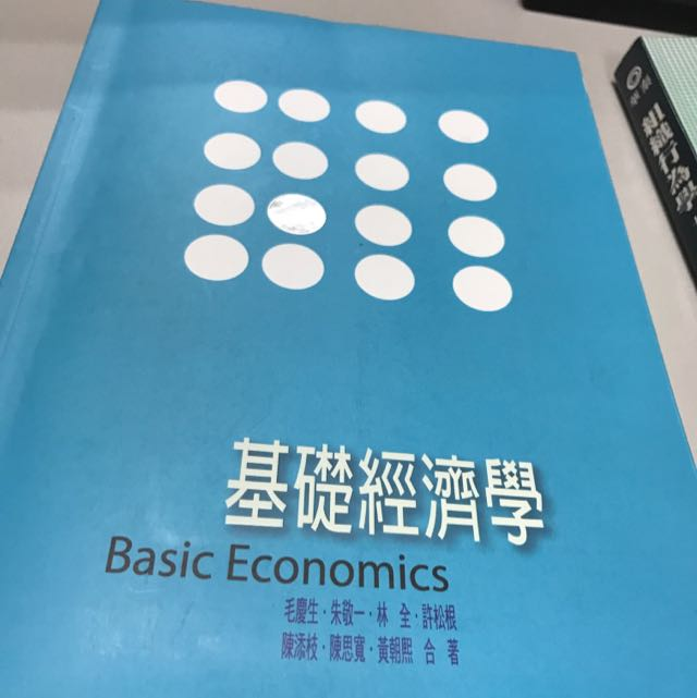 經濟學課本