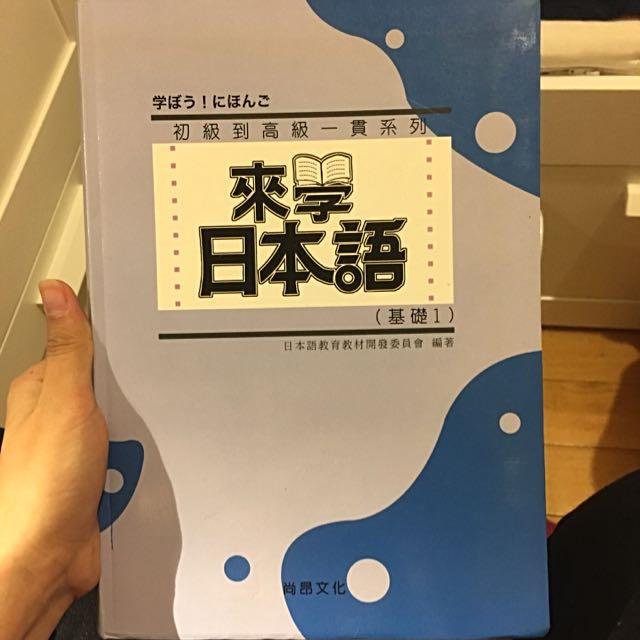 來學日本語基礎一