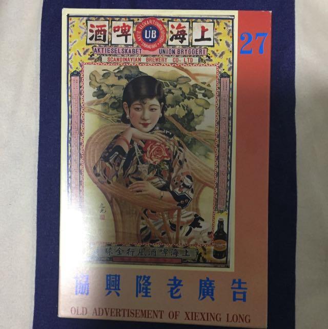上海懷舊廣告海報圖明信片