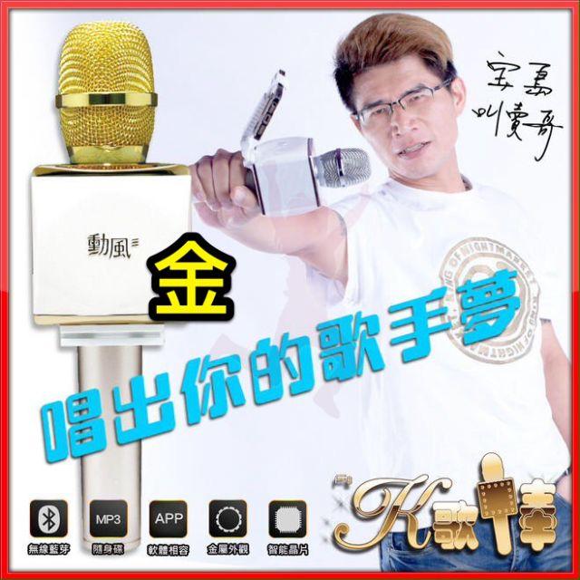金勳風K歌棒F8不是最貴卻是最好兩年保固5W雙喇叭✖專利設計手機架 國家雙認證藍牙無線麥克風、台灣公司貨|愛玩Mic影片