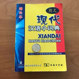 Chinese Dictionary (primary School) @$7