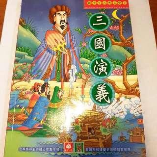 三國演義 #二手書