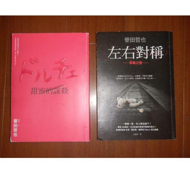 2本推理小說 譽田哲也 推理 懸疑 偵探 二手書 二手小說 sellred