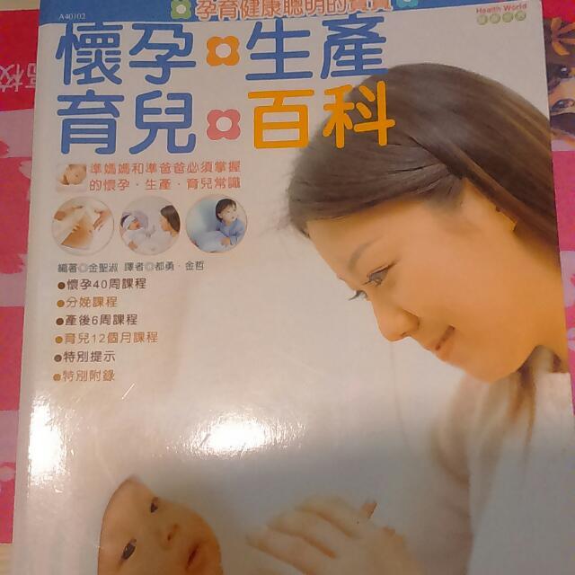 懷孕生產育兒百科