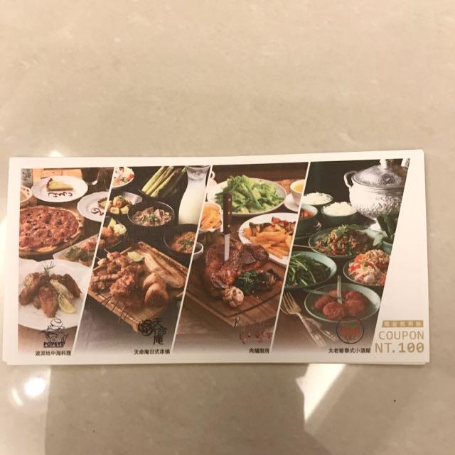 折價卷 餐卷 波派地中海料理 天命庵日式串燒 肉舖廚房 太老爺泰式小酒館