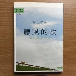 聽風的歌 村上春樹 時報出版