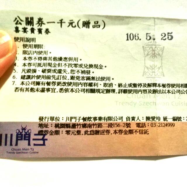 👍桃園市蘆竹區~川門子1000元餐券只賣500元