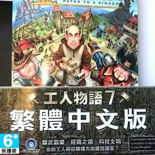 工人物語7 繁體中文版 Pc