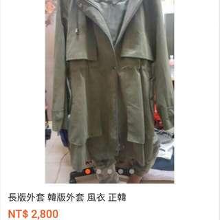正韓外套 長版外套