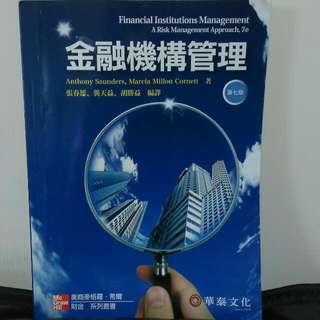 金融機構管理(第七版)