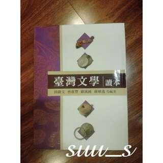 #我有課本要賣  台灣文學讀本