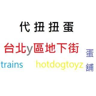 代扭扭蛋-台北地下街-蛋舖實體店-trains-HotDogToyz