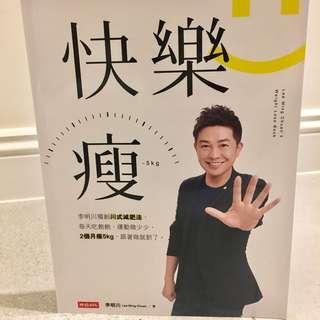 快樂瘦 明川老師 親筆簽名 瘦身 運動 飲食控制 健康 限量
